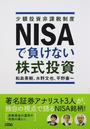 NISAで負けない株式投資