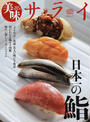 日本一の鮨