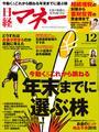 日経マネー2014年12月号