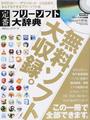 定番フリーソフト大辞典