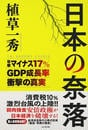 日本の奈落 年率マイナス17%GDP成長率衝撃の真実 (TRI REPORT)