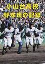 小山台高校野球班の記録