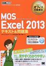MOS Excel 2013テキスト&問題集