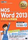 MOS Word 2013テキスト&問題集