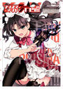 Fate/kaleid liner プリズマ☆イリヤ ドライ!!(5)