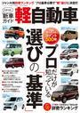 クチコミ新車ガイド 軽自動車
