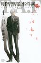 書籍と電子書籍のハイブリッド書店【honto】※旧オンライン書店bk1で買える「明智警部の事件簿」の画像です。価格は463円になります。