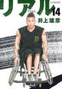 リアル 14 (YOUNG JUMP COMICS)(ヤングジャンプコミックス)