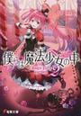 僕らは魔法少女の中 in a magic girl's garden 2 (電撃文庫)(電撃文庫)
