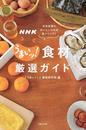 NHKうまいッ!食材厳選ガイド