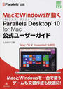 Parallels Desktop 10 for Mac公式ユーザーガイド