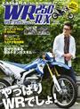 WR250R/Xマスターズブック vol.3