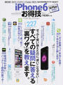 iPhone 6お得技ベストセレクション