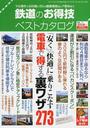 鉄道のお得技ベストカタログ