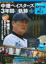 横浜DeNAベイスターズ公式ドキュメンタリー「ダグアウトの向こう」