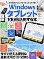 Windowsタブレットを100倍活用する本