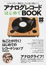 アナログレコードはじめてBOOK