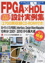 FPGA×HDL設計実例集