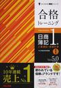 合格トレーニング日商簿記1級工業簿記・原価計算