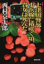 十津川警部小浜線に椿咲く頃、貴女は死んだ