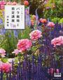 もっと知りたい!バラ栽培と剪定講座