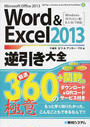 Word & Excel 2013逆引き大全厳選360+関数300の極意