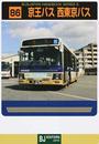 京王バス 西東京バス