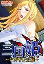 三国姫 ~ケガサレ王女~(4)