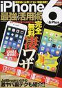 iPhone 6&6Plus最強の活用術