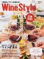 Wine Style「家飲み」ワインを極める!