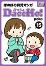 【期間限定ポイント50倍】DaccHo!(だっちょ) 15