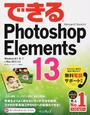 (無料電話サポート付) できる Photoshop Elements 13 Windows 8.1/8/7 & Mac OS X対応
