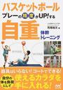 バスケットボールプレーの精度がUP!する自重体幹トレーニング