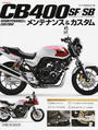 ホンダCB400SF/SB〈HYPER VTECシリーズ〉メンテナンス&カスタム