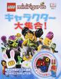 LEGO minifiguresキャラクター大集合!