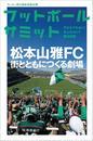 フットボールサミット第22回 松本山雅FC 街とともにつくる劇場