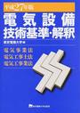 電気設備技術基準・解釈