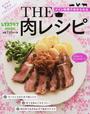 THE肉レシピ