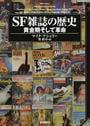 SF雑誌の歴史
