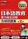 日本語教育能力検定試験合格問題集