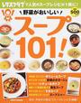 野菜がおいしいスープ101!