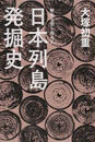 歴史を塗り替えた日本列島発掘史