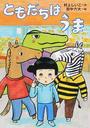 書籍と電子書籍のハイブリッド書店【honto】※旧オンライン書店bk1で買える「ともだちはうま」の画像です。価格は1,188円になります。