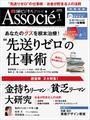 日経ビジネスアソシエ2015年1月号