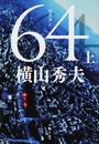 64 上 (文春文庫 D県警シリーズ)(文春文庫)