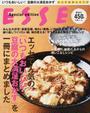 エッセで人気の「いつもおいしい!豆腐の大満足おかず」を一冊にまとめました