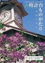 札幌時計台創建130周年記念 時計台ものがたり  市民と共に【HOPPAライブラリー】