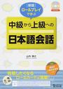 ロールプレイで学ぶ中級から上級への日本語会話