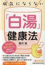 病気にならない「白湯」健康法