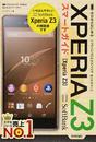 SoftBank Xperia Z3スマートガイド